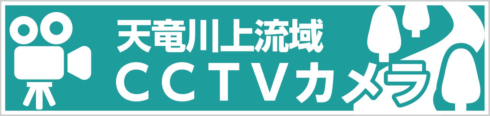 天竜川上流域CCTVカメラ